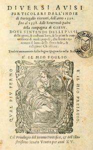 イエズス会士特別報告集の表題紙