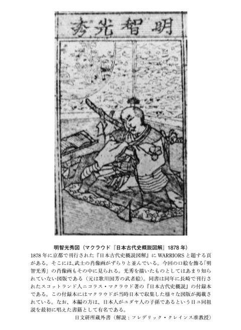明智光秀図(マクラウド『日本古代史概説図解』1878 年)