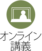 オンライン講義アイコン