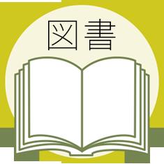 図書アイコン